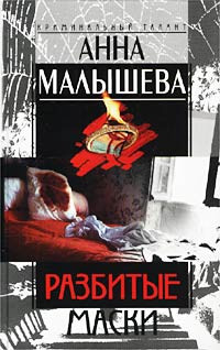 Разбитые маски - Анна Малышева