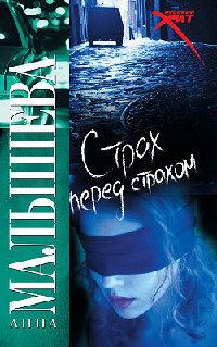 Страх перед страхом - Анна Малышева