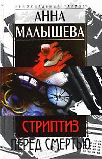 Стриптиз перед смертью - Анна Малышева