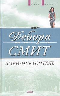 Змей-искуситель - Дебора Смит
