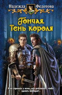 Тень короля - Надежда Федотова