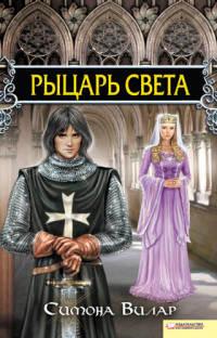 Рыцарь света - Симона Вилар