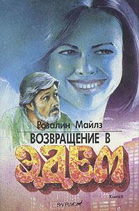 Возвращение в Эдем. Книга 2 - Розалин Майлз