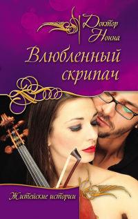 Влюбленный скрипач - Нонна Кухина