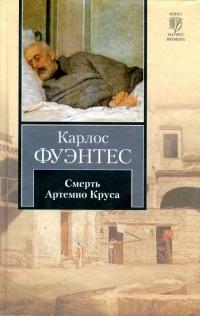 Смерть Артемио Круса - Карлос Фуэнтес