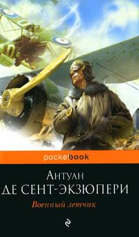 Военный летчик - Антуан де Сент-Экзюпери