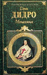 Монахиня - Дени Дидро