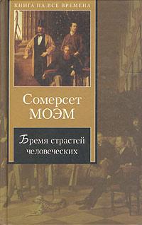Бремя страстей человеческих - Уильям Сомерсет Моэм
