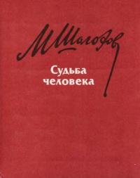 Судьба человека - Михаил Шолохов