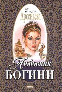 Любовник богини - Елена Арсеньева