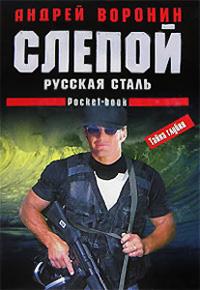 Русская сталь - Андрей Воронин