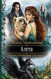 Алета - Милена Завойчинская