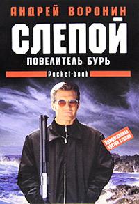 Повелитель бурь - Андрей Воронин