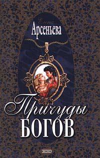Причуды богов - Елена Арсеньева