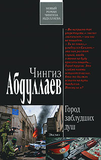 Город заблудших душ - Чингиз Абдуллаев