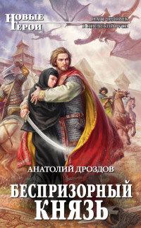 Беспризорный князь - Анатолий Дроздов