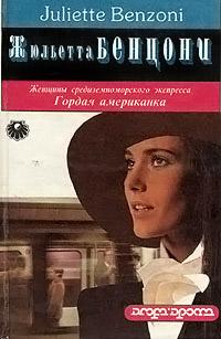 Гордая американка - Жюльетта Бенцони