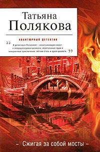 Сжигая за собой мосты - Татьяна Полякова