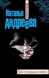 Три ступеньки в небо - Наталья Андреева
