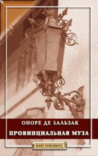 Провинциальная муза - Оноре де Бальзак