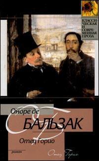 Отец Горио - Оноре де Бальзак