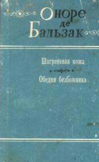 Обедня безбожника - Оноре де Бальзак