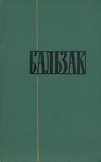 Гамбара - Оноре де Бальзак