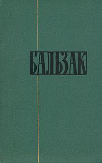 Луи Ламбер - Оноре де Бальзак