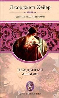 Нежданная любовь - Джорджет Хейер