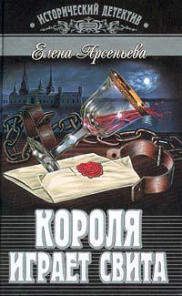 Короля играет свита - Елена Арсеньева