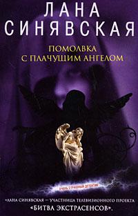 Помолвка с плачущим ангелом - Лана Синявская