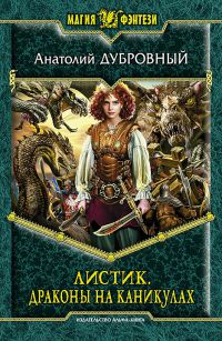 Драконы на каникулах - Анатолий Дубровный