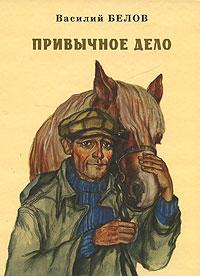 Привычное дело - Василий Белов