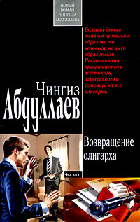 Возвращение олигарха - Чингиз Абдуллаев