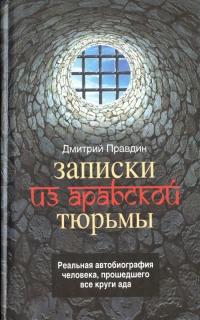 Записки из арабской тюрьмы - Дмитрий Правдин