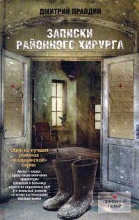 Записки районного хирурга - Дмитрий Правдин