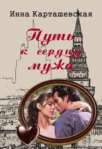 Путь к сердцу мужа - Инна Карташевская