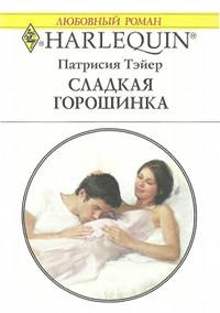 Сладкая горошинка - Патрисия Тэйер