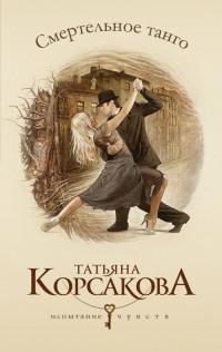 Смертельное танго - Татьяна Корсакова