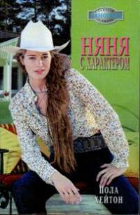 Няня с характером - Пола Хейтон