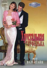 Хрустальная туфелька - Рут Валентайн