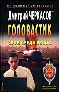 Свой среди своих - Дмитрий Черкасов