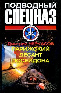 Парижский десант Посейдона - Дмитрий Черкасов