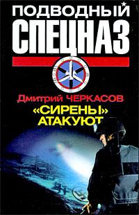 «Сирены» атакуют - Дмитрий Черкасов