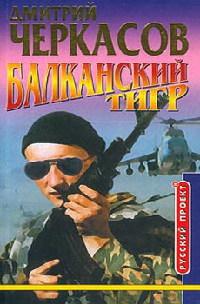 Балканский тигр - Дмитрий Черкасов