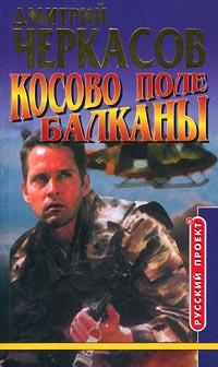 Косово поле. Балканы - Дмитрий Черкасов