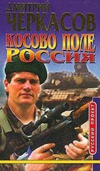 Косово Поле. Россия - Дмитрий Черкасов