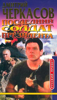 Последний солдат президента - Дмитрий Черкасов