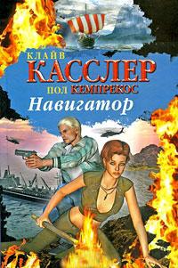 Навигатор - Клайв Касслер