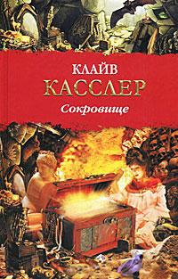 Сокровище - Клайв Касслер